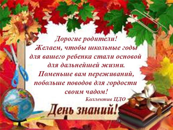 Поздравления учеников и родителей с 1 сентября 97