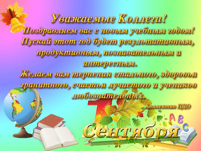 Поздравления с днем знаний старшеклассникам